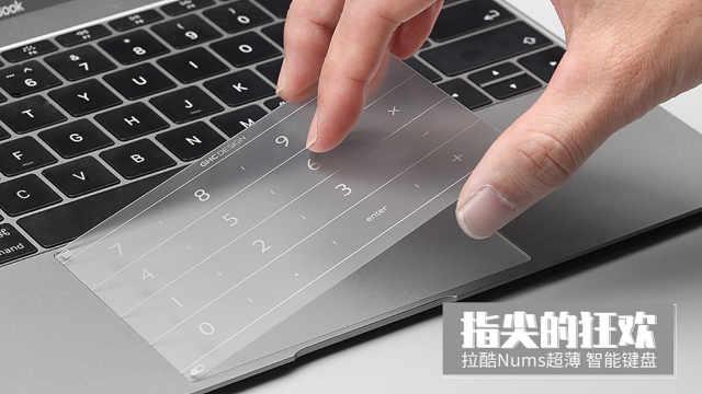 指尖的狂欢——拉酷 Nums 超薄智能键盘