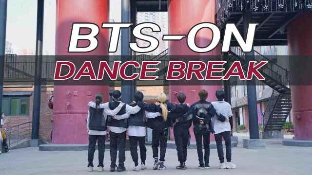 成都东郊记忆厕所旁录BTS-ON舞蹈片段