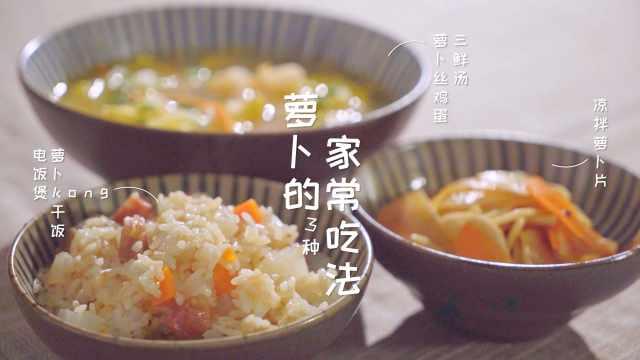 萝卜的三种家常吃法,饭菜汤都有,超简单的营养餐
