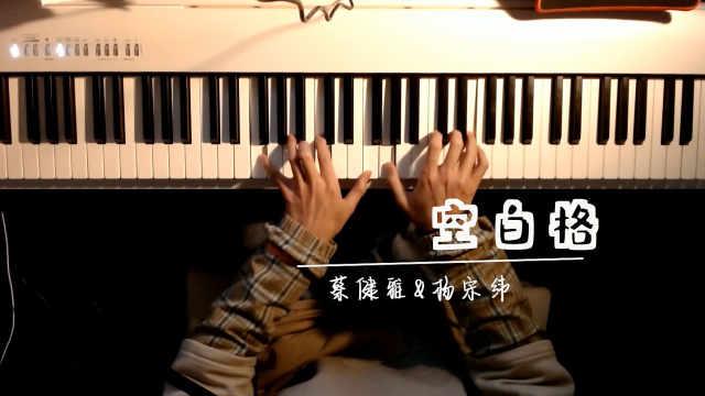 忍不住单曲循环的《空白格》,简单的钢琴伴奏让歌声俘获人心