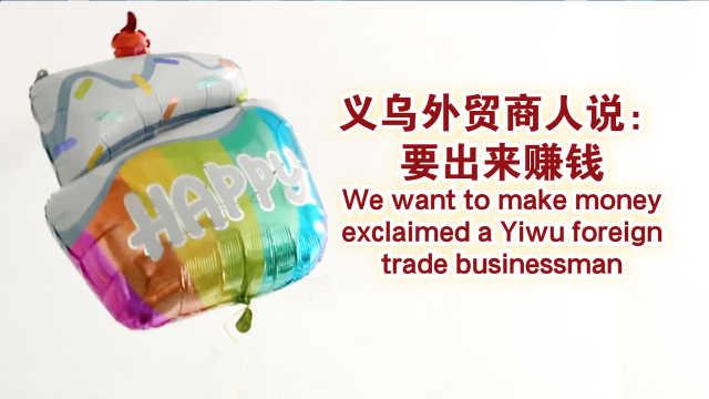 义乌外贸商人说:要出来赚钱