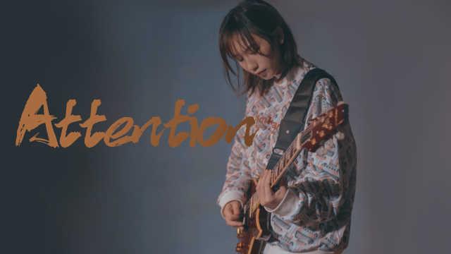 个性磁性女声电吉他前方高能《Attention》