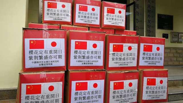 柳州回赠日本阿见町4万个口罩:樱花定有重开日