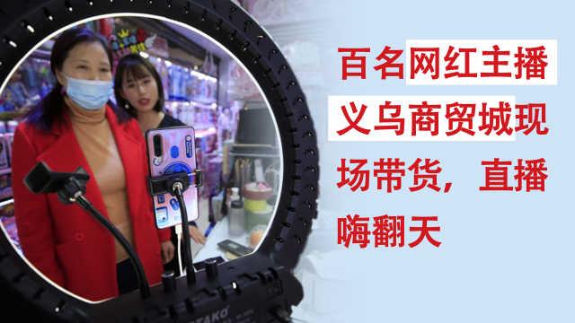 百名网红主播义乌商贸城现场带货,直播嗨翻天