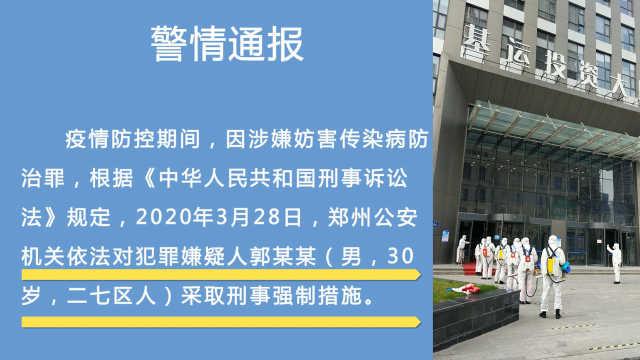 河南首例境外输入病例郭某某被刑拘:涉嫌妨害传染病防治罪
