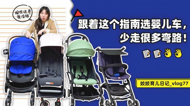 婴儿推车选购指南,跟着指南选,少走很多弯路