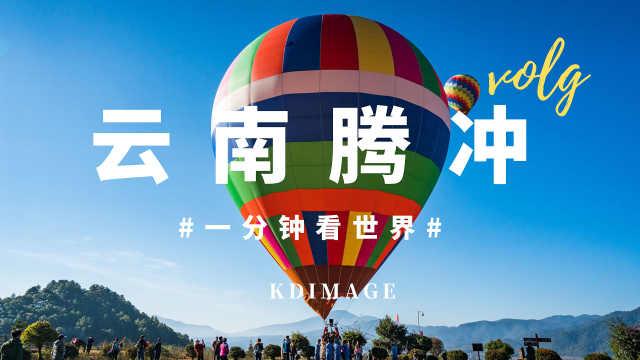 一分钟玩转云南腾冲,全年365天都可以休闲度假的圣地