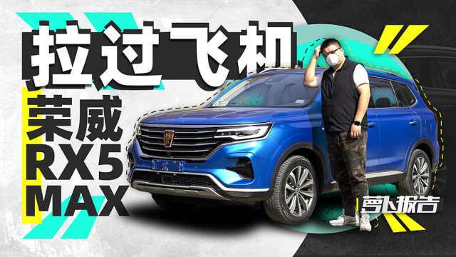 荣威RX5 MAX试驾体验   萝卜报告