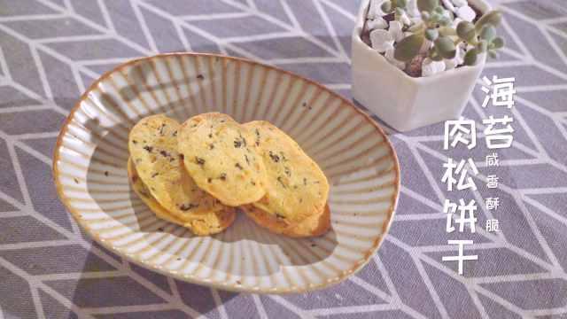 咸香酥脆的海苔肉松饼干