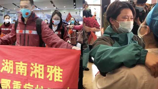 湖南两支援鄂医疗队伍返家:与亲友团聚现场激动落泪