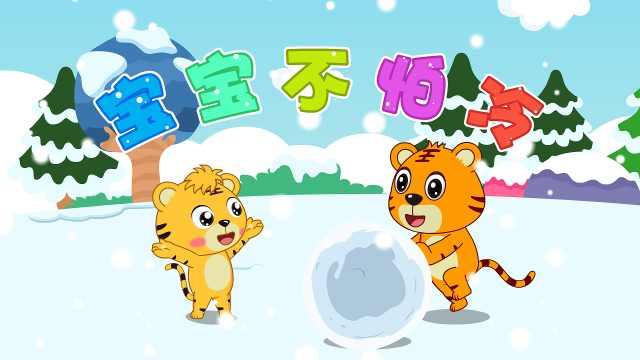 贝乐虎经典儿歌《宝宝不怕冷》