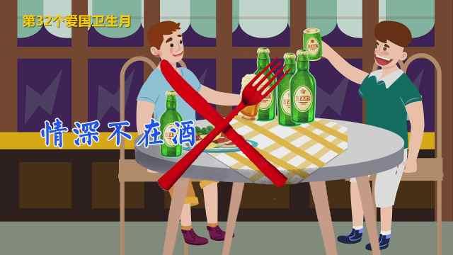 第32个爱国卫生月宣传片:祝酒不劝酒