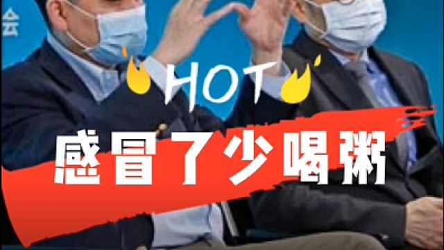 张文宏:感冒了多吃牛奶鸡蛋,喝粥没用!