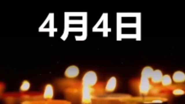 4月4日,全国哀悼!