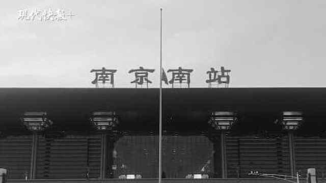 南京3分钟!为了这些牺牲的烈士和逝世的同胞