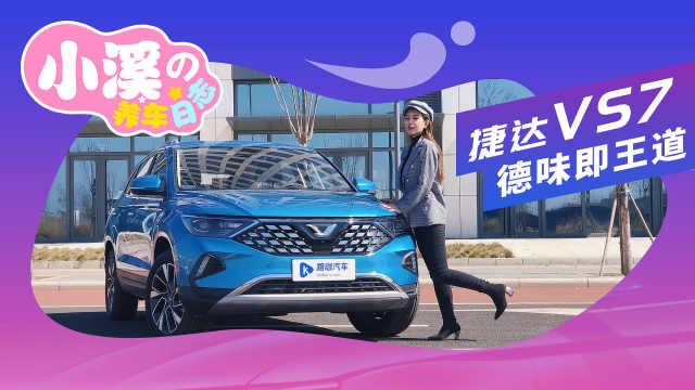 捷达VS7养车成本实测:10.68万亲民起售,养它贵吗?