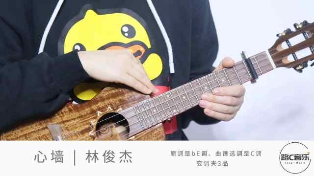 林俊杰《心墙》尤克里里弹唱教学