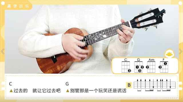 《少年》尤克里里弹唱教学