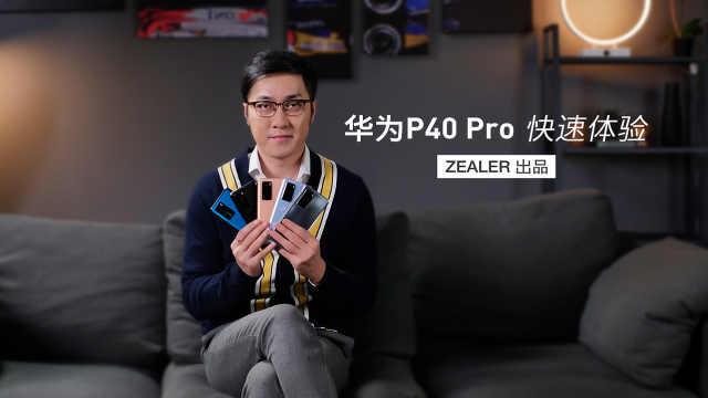 华为P40 Pro快速体验