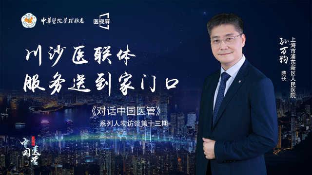 对话中国医管丨专访上海市浦东新区人民医院院长孙万驹