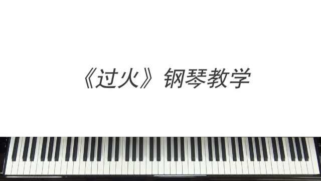 钢琴教学:情歌王子张信哲《过火》