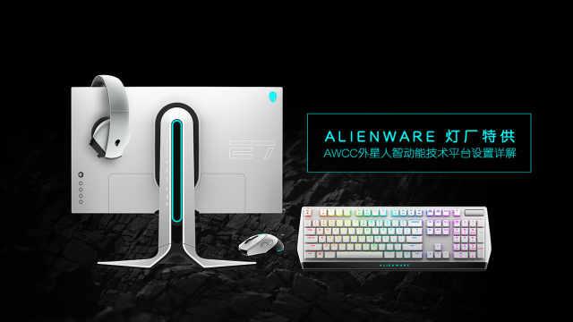 ALIENWARE 灯厂特供,AWCC 外星人智动能技术平台设置详解