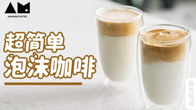 「曼食慢语」咖啡也能打发?而且红遍了全网