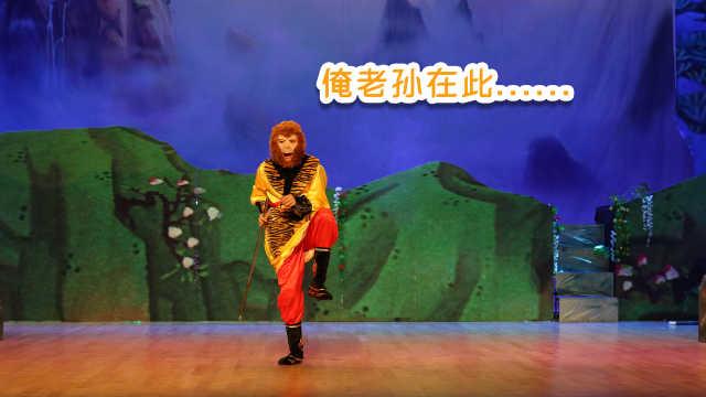 儿童剧《西游记》第一集:白骨精欲智取唐僧肉