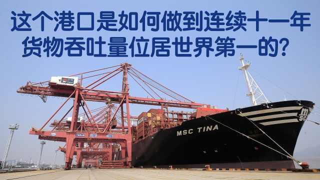 这个港口是如何做到连续十一年货物吞吐量位居世界第一的