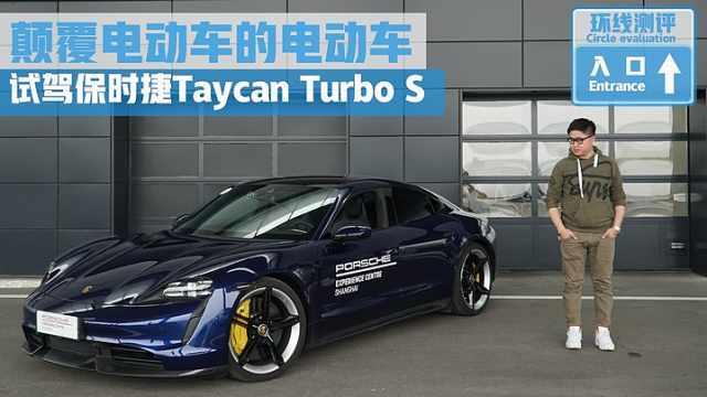 有钱真的可以为所欲为,评测保时捷Taycan Turbo S
