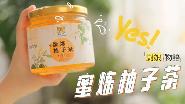 想喝纯正的蜂蜜柚子茶,从剥柚子开始?蜜炼柚子茶pick一下?