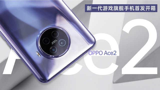 OPPO Ace2 开箱上手,这样的性能旗舰你们爱了吗?