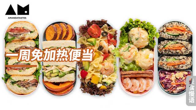 「曼食慢语」超快手免加热便当,每天都能吃到新鲜午餐