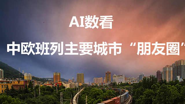 "AI数看中欧班列主要城市""朋友圈"""