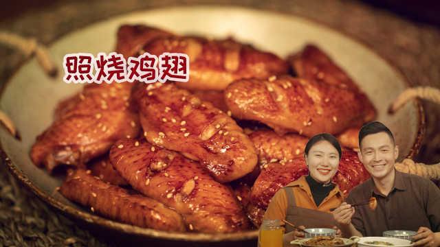 手残党福音,一腌一烤就能搞定的照烧鸡翅,做法超简单