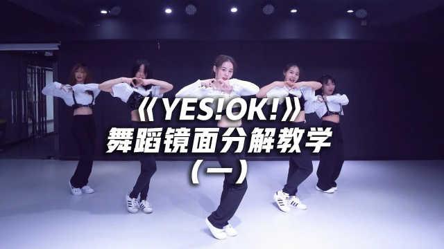 青春有你2主题曲《YES!OK!》舞蹈镜面分解教学(一)