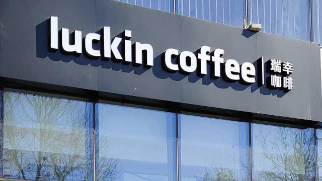 银保监会谈瑞幸咖啡财务造假:性质恶劣,教训深刻!