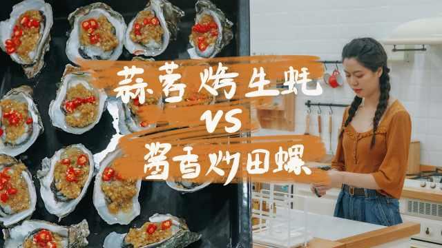 尝遍生蚝的N种做法,最喜欢的还是蒜蓉烤生蚝!