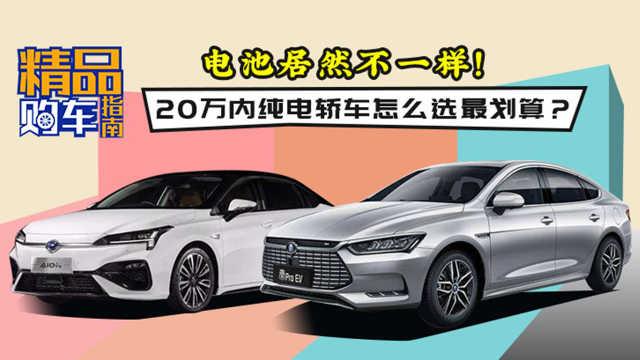 20万内纯电轿车选择:是传祺Aion S还是比亚迪秦PRO?