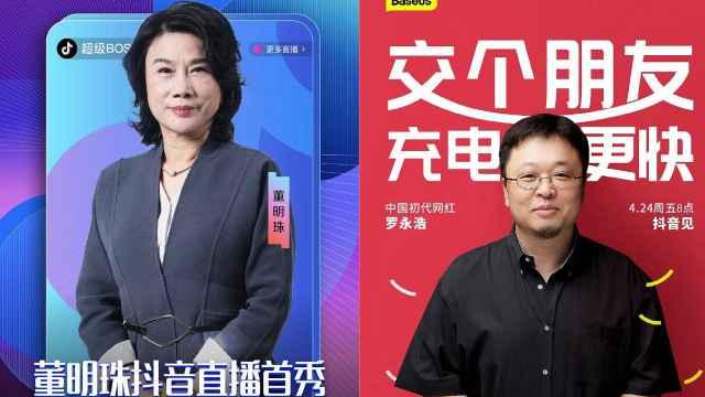 董明珠和罗永浩同时段直播,你更看好谁?