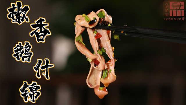 「大师的菜」教你制作重庆风味卤汁,一锅卤万物,卤啥都好吃