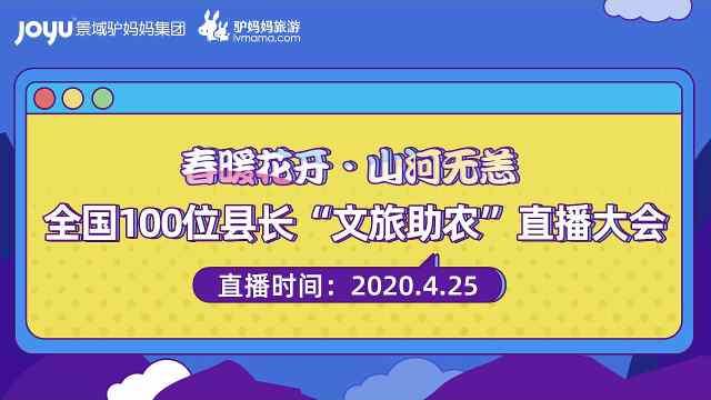 """全国100位县长""""文旅助农""""直播大会"""