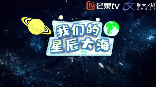 航天知识科普课程《我们的星辰大海》宣传片