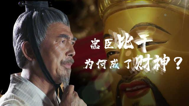 比干丞相一生清廉,穷的叮当响,为什么在封神榜被封为财神爷