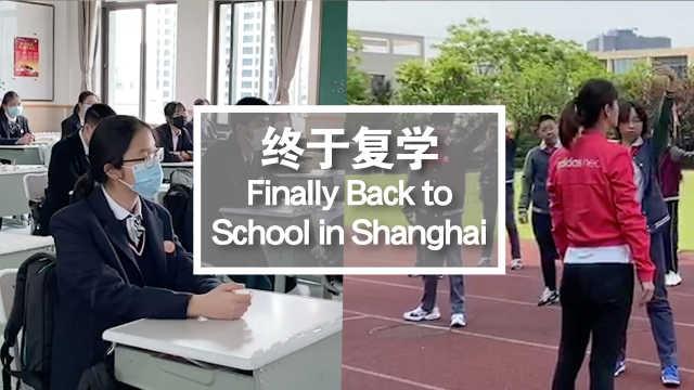 终于复学,上海市全体初三和高三的学生重返校园