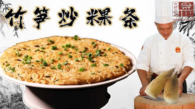 味在潮汕!全笋宴之竹笋炒粿条,清鲜爽脆、米香浓郁!