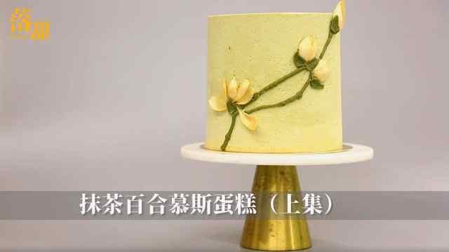 抹茶百合慕斯蛋糕(上集):专为母亲节设计,看百合如何入味
