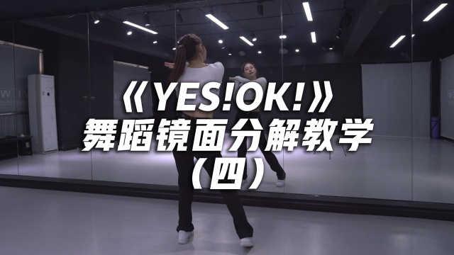 青你2主题曲《YES!OK!》舞蹈镜面分解教学(四)