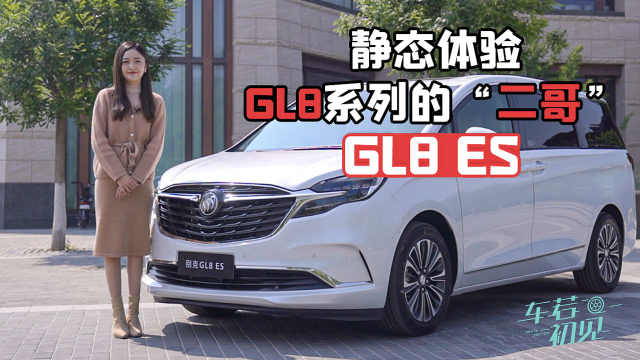 """车若初见:静态体验别克GL8系列的""""二哥""""——GL8 ES"""
