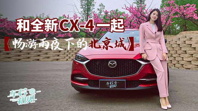 初晓敏:和全新CX-4一起畅游雨夜下的北京城